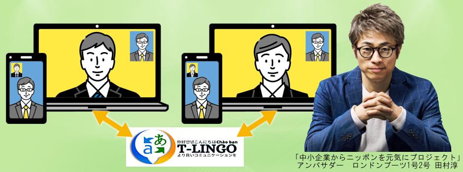 オンライン通訳・翻訳のT-Lingo(ティーリンゴ)。安心感と圧倒的なコストパフォーマンスが強みです。