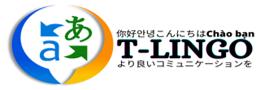 オンライン通訳・翻訳のT-Lingo