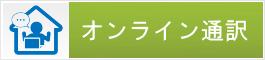 オンライン通訳